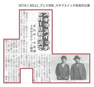 20160130_press_sukima