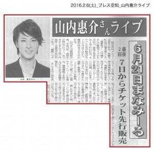 20160206_yamauchikeisukelive