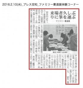 20160210_press_taiken