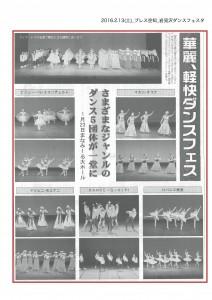 20160213_iwamizawadancefesta