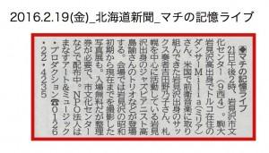 20160219_doshin_matinokioku