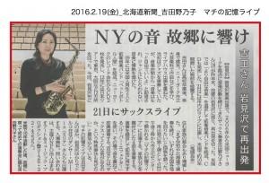 20160219_doshin_nonoko