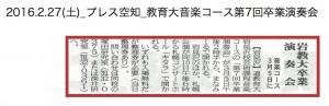 20160227_kyouikudaiongakuko-sudai7kaisotsugyouensoukai