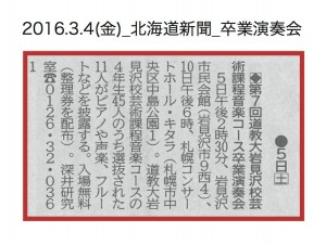 20160304_doshin_sotuen