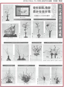 20160319_フ゜レス空知_岩見沢文化連盟芸術展(華道)