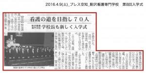 20160409_komazawakangosenmongakkoudai8kainyuugakushiki