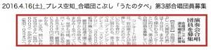 20160416_gassyoudankobushi[utanoyuube]dai3bugassyoudanbosyuu