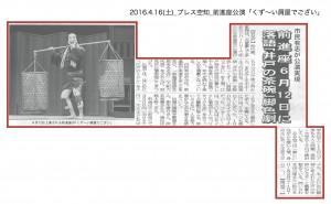 20160416_zenshinzakouen[kuzu-ikuzuyadegozai]