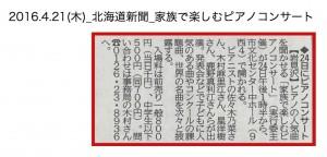 20160421_doshin_kazokudetanosimu