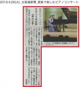 20160426_北海道新聞_家族て゛楽しむヒ゜アノコンサート