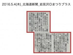 まな記事_iwamizawamatsuribrass