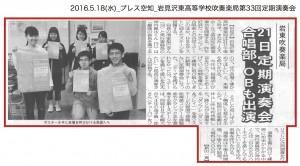 20160518_iwamizawahigashikoutougakousuisougakukyokudai33kaiteikiensoukai