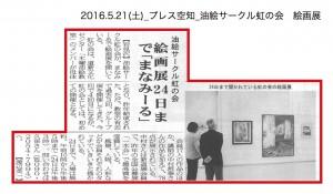 20160521_press_nijiten