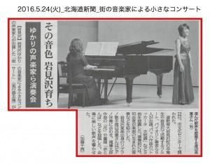 20160524_doshin_minikon