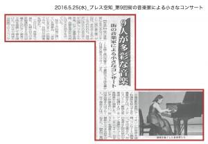 20160525_dai9kaimachinoongakukaniyorutiisanaconcert