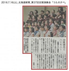 20160716_hokkaidoushinbun_dai37kaiteikiensoukai[utanoyuube]