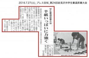 20160727_dai24kaiiwamizawashigakuseisyodousekigakitaikai