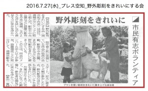 20160727_yagaityoukokuwokireinisurukai