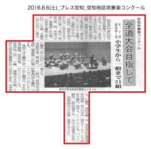 20160806_press_suisogakukon