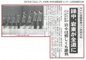 20160813_NHKzenkokugakkouongakukkonku-ru