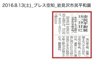 20160813_iwamizawashiminheiwaten