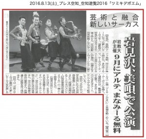 20160813_sorachiyuuran2016[tsukimidepoemu]