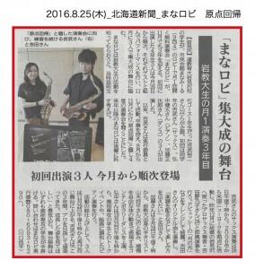 20160825_doshin_manarobi