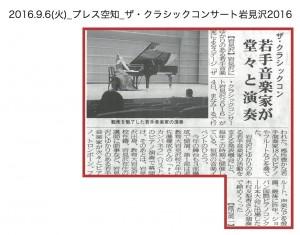 20160906_thekurasikkuconcert2016iwamizawa
