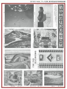 20160914_dai39kaiiwamizawabijutsukyoukaiten