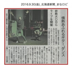 20160930_doshin_manarobi