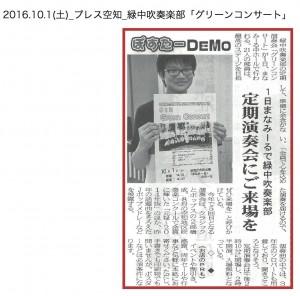 20161001_ryokutyuusuisougakubu[greenconcert]