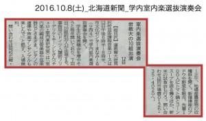 20161008_gakunaishitsunaigakusenbatsuensoukai
