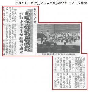 20161015_dai57kaikodomobunkasai