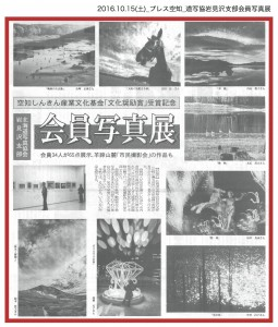 20161015_dousyakyouiwamizawashibukaiinsyashinten