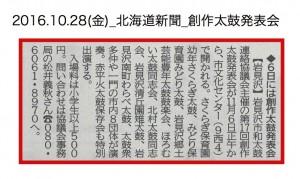 20161028_doshin_sosakudaiko