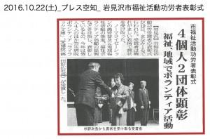 20161022_iwamizawashihukushikatsudoukourousya