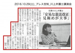 20161029_press_kyuenkai