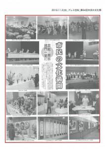 20161102_dai64kaishiminnobunkasai