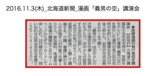 20161103_doshin_kaigohukusisikai