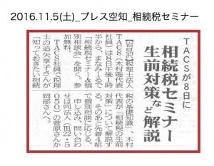 20161105_press_TACS