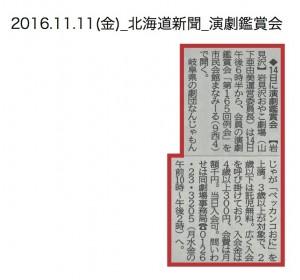 20161111_doshin_bekkankooni