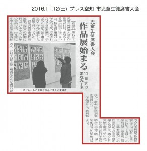 20161112_press_sekigakitaikai