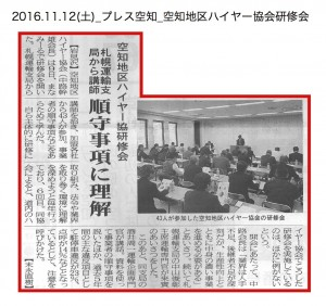 20161112_press_soratihaiya
