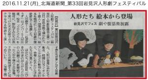 20140407_岩見沢民謡連合会民謡決勝大会