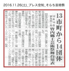 20161126_press_geijyutusai