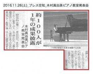 20161126_press_kimurapiano