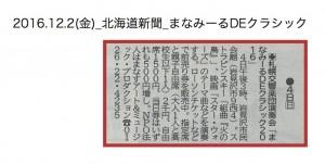 20161202_doshin_classic