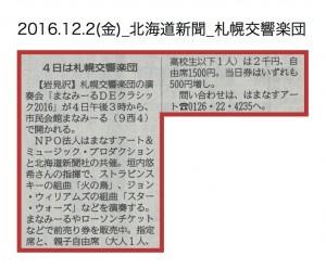 20161202_doshin_sakkyo