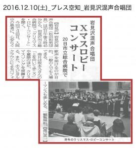 20161210_iwamizawakonseigassyoudan