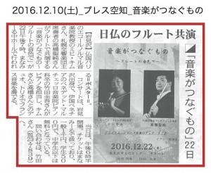 20161210_ongakugatsunagumono